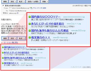 Yahoo!メール広告_表示.png